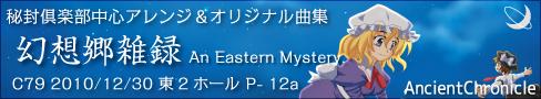 幻想郷雑録 - An Eastern Mystery.